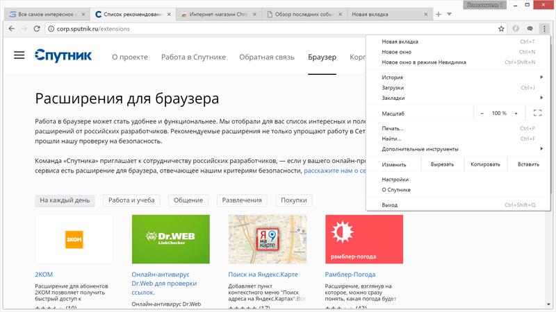 Список рекомендованных расширений для «Спутника» от российских разработчиков