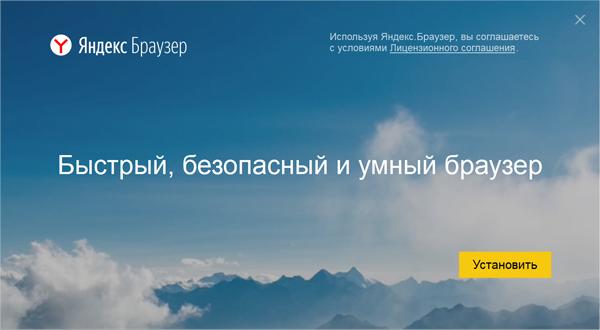 У «Яндекс.Браузера» тоже есть свой слоган