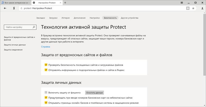 В браузер встроена технология активной защиты Protect