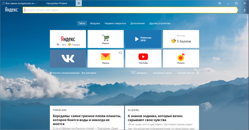 Инструмент «Табло» для быстрого доступа к любимым и часто посещаемым сайтам