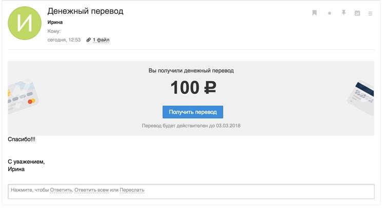 """В «Почте Mail.Ru» заработали денежные переводы на любой электронный адрес"""""""