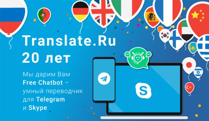 Бот Translate.Ru позволяет организовать максимально эффективную работу с текстами на разных языках