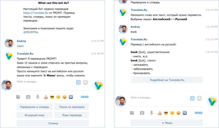 Интерфейс бота очень прост: чтобы получить перевод, достаточно набрать текст в поле для сообщения и нажать ввод