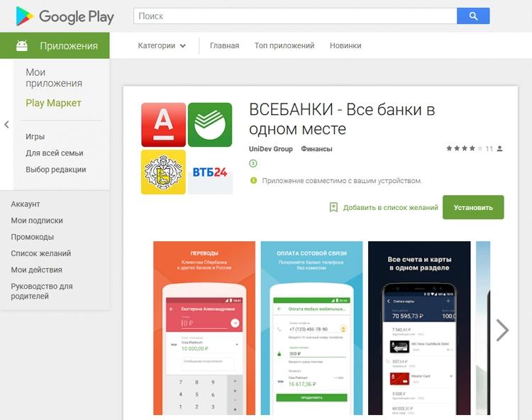 Новый Android-троян атакует клиентов русских банков