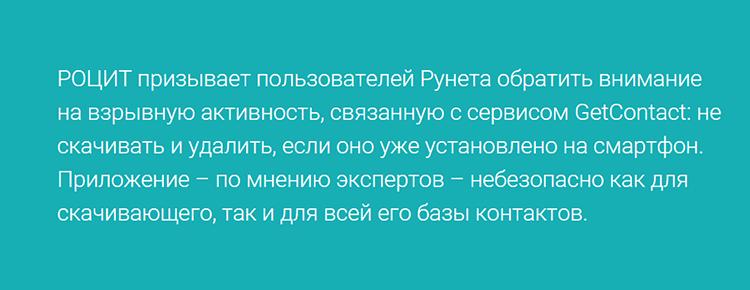 """Роскомнадзор заинтересовало приложение GetContact"""""""