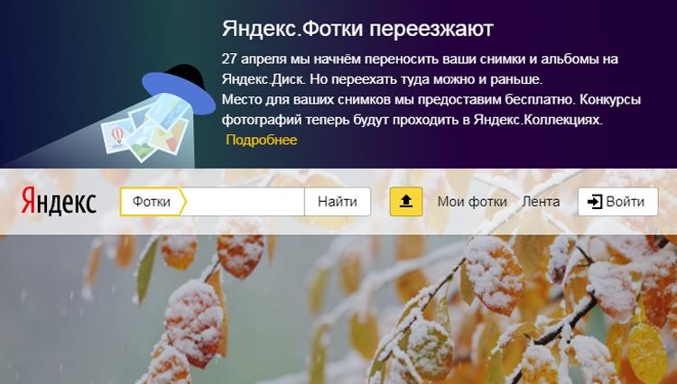 """Сервис «Яндекс.Фотки» прекратит существование"""""""