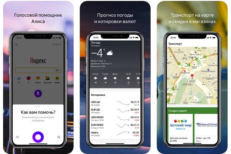"""Платформа «Яндекс.Диалоги» позволит создавать сервисы для «Алисы»"""""""