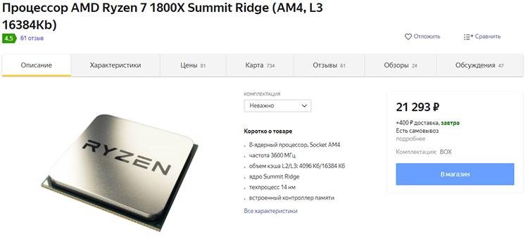 331 2 - Процессоры AMD Ryzen заметно подешевели