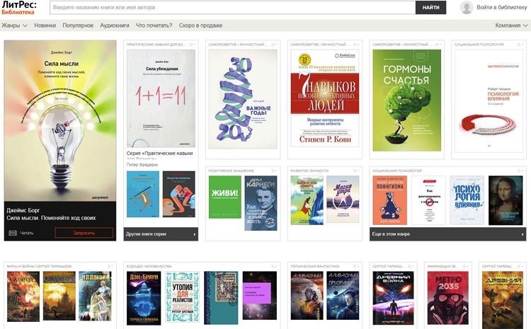 Скачать приложения электронной книги photoshop 8 скачать программу бесплатно