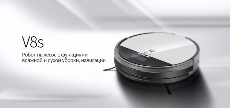 """Самонаводящийся робот-пылесос «2-в-1» ILIFE V8s поступил в продажу"""""""