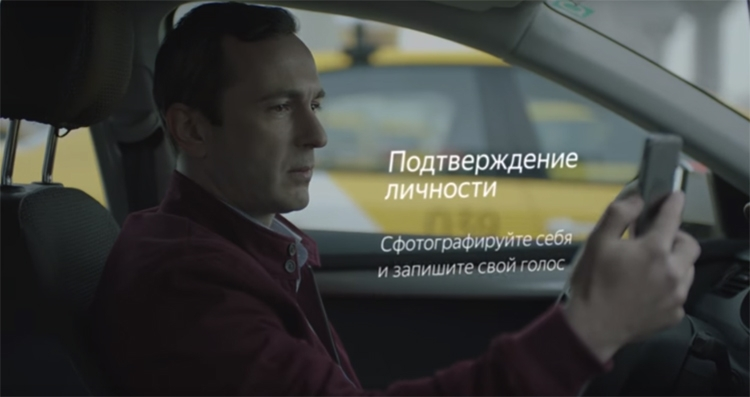"«Яндекс.Такси» тестирует биометрическую идентификацию водителей"""