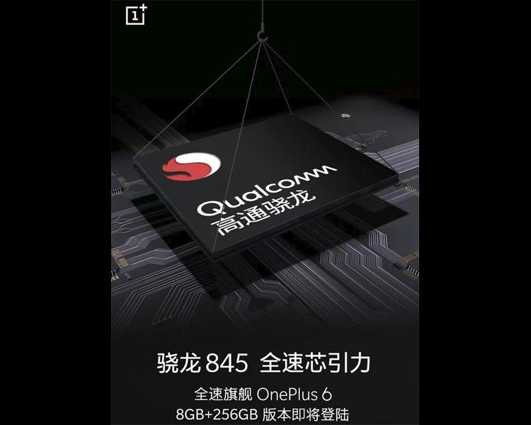 OnePlus озвучила технические данные OnePlus 6 инамекнула надату презентации