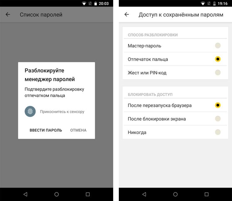 """«Яндекс.Браузер» обзавёлся менеджером паролей"""""""