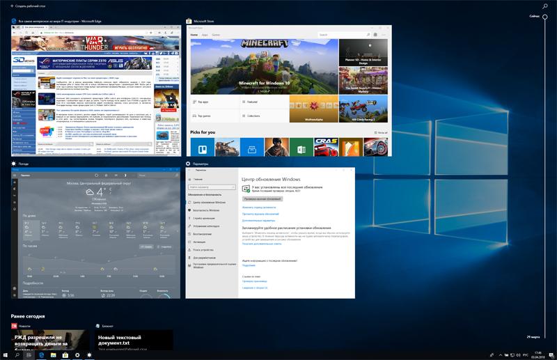 Для активации «Временной шкалы» достаточно воспользоваться комбинацией клавиш «Win+Tab» либо кликнуть мышью по элементу «Представление задач» (Task View) в панели задач Windows 10