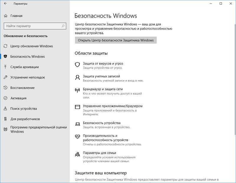Обновлённые настройки безопасности Windows 10