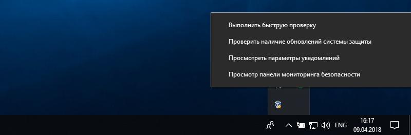 Улучшения «Защитника Windows»