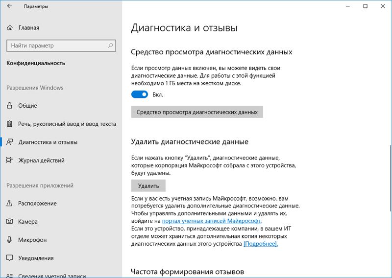 Microsoft прислушалась к критике пользовательской аудитории и расширила настройки конфиденциальности ОС