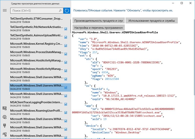 С помощью приложения Diagnostic Data Viewer можно посмотреть, какие диагностические данные отправляются в Microsoft. Увлекательное чтиво!