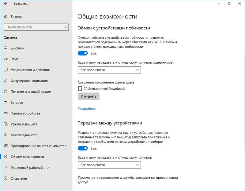 Функция Near Share активируется в настройках Windows 10 и существенно упрощает передачу файлов между устройствами