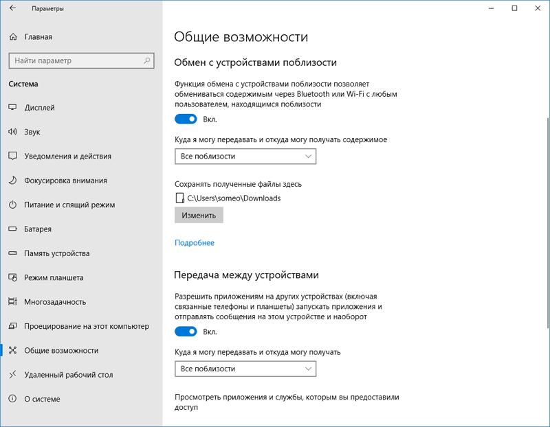 Функция Near Share активируется в настройках Windows 10 и существенно упрощает передачу файлов между устройствами