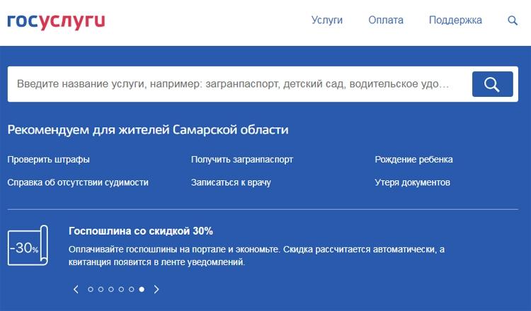 """Единый портал госуслуг получил новые функции и улучшенный интерфейс"""""""