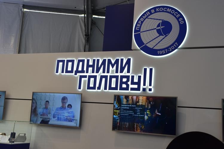Роскосмос