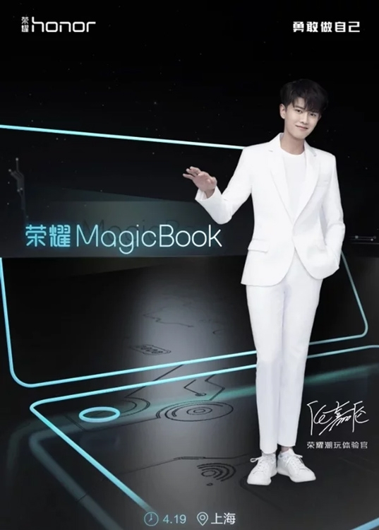 Первый ноутбук Huawei Honor рекламируется в китайских соцсетях