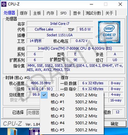 422 04 - Intel приписывают подготовку релиза юбилейного CPU Core i7-8086K