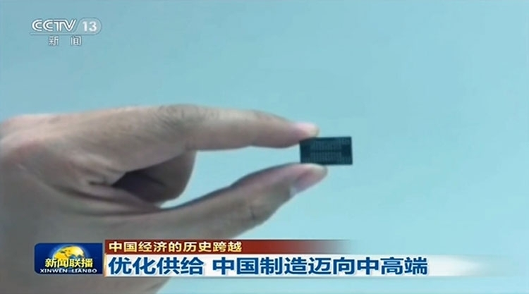 Образец 32-слойной памяти 3D NAND компании (Tsinghua, CCTV13)