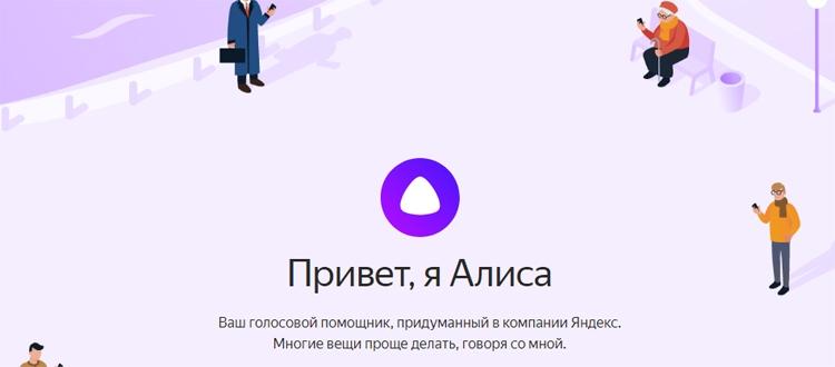 """Голосовой ассистент «Яндекса» пропишется в бытовой технике"""""""