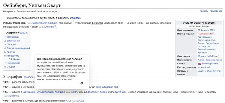 """На «Википедии» появилась возможность просматривать краткое содержимое гиперссылок"""""""
