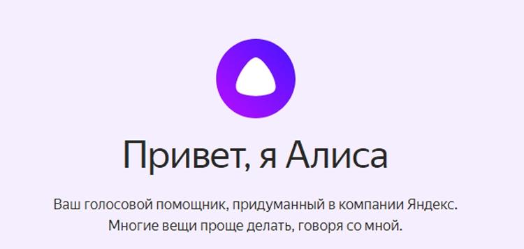 """Голосовой ассистент «Алиса» появился в навигаторе «Яндекса»"""""""