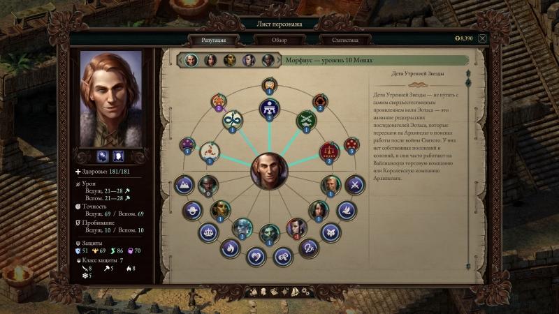 На одном экране собрана вся репутация героя у фракций и соратников, а также его наклонности. Очень удобно