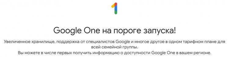 """Google One — новые тарифы на облачное хранилище с семейным доступом и другими возможностями"""""""
