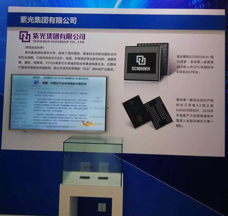 Стенд Tsinghua с 32-слойной 3D NAND и SoC с LTE-модемом (Yangtze Memory Technology)