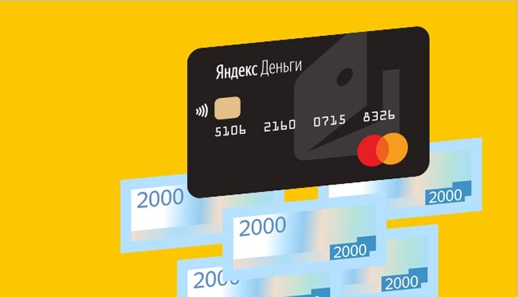 """Пользователи «Яндекс.Денег» смогут снимать наличные в банкоматах без карточки"""""""
