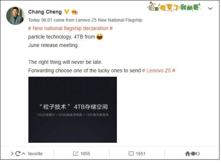 """Смартфон Lenovo Z5 выйдет в версии с 4 Тбайт встроенной памяти"""""""