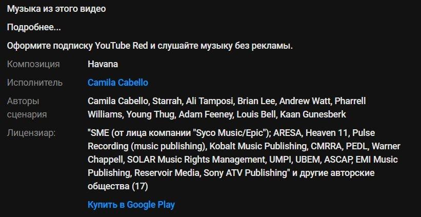 """YouTube начнёт показывать полную информацию о музыке в видео"""""""