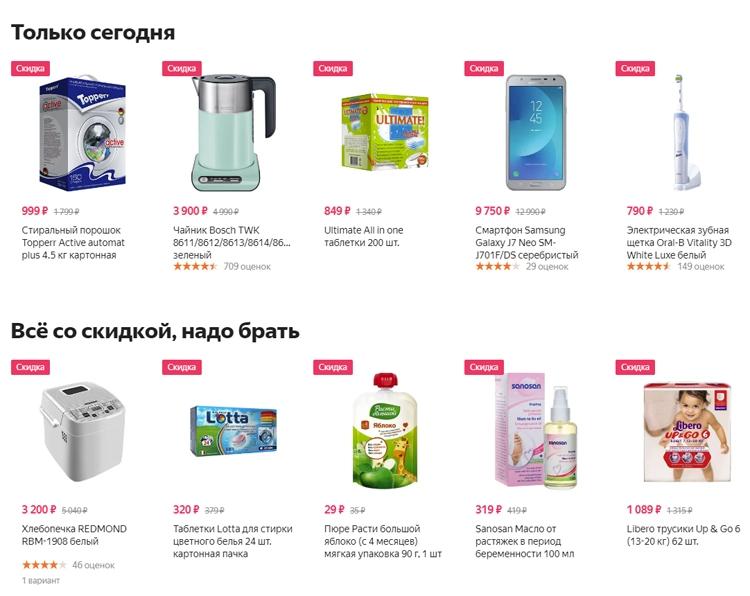 """«Сбербанк» и «Яндекс» запустили торговую площадку «Беру»"""""""