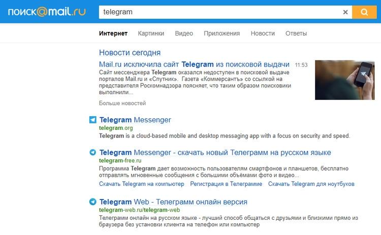 Telegram.org стоит первым в поисковой выдаче Mail.ru