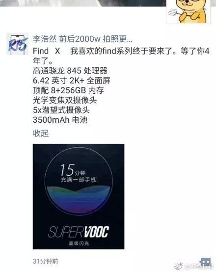 """Характеристики Oppo Find X: Snapdragon 845, 2K-дисплей и камера с 5Х-зумом"""""""