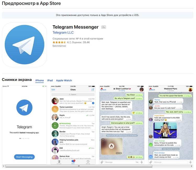 """Роскомнадзор пугает нарушением работы магазина Apple App Store из-за Telegram"""""""