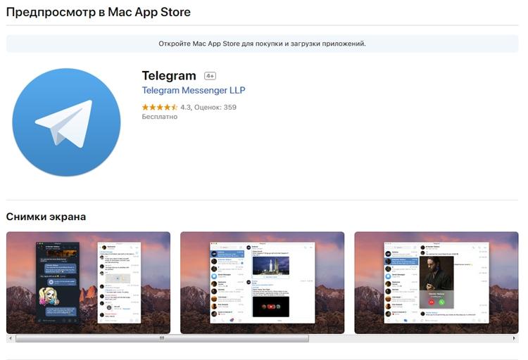 Роскомнадзор пугает нарушением работы магазина Apple App Store из-за Telegram
