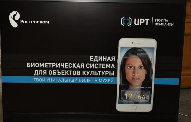 """Российские культурные заведения смогут распознавать посетителей по лицу"""""""