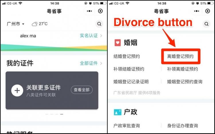 """Китайцы теперь могут подавать на развод через мессенджер WeChat"""""""