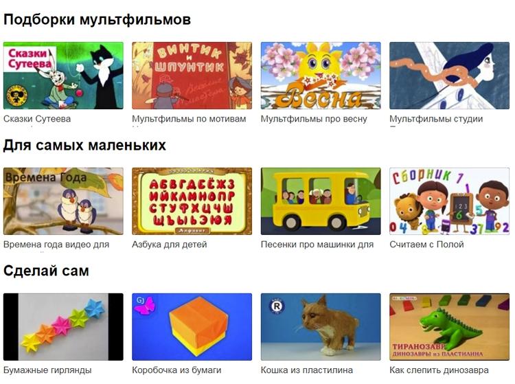 """Сервис «Яндекс.Видео» оградит детей от нежелательных материалов"""""""