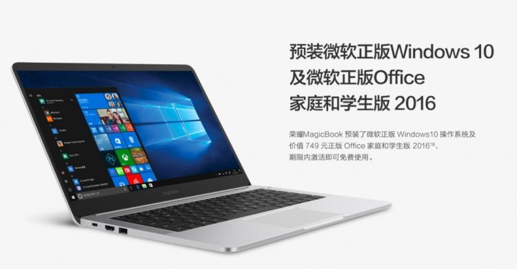 Ультрабук Honor Magicbook выйдет в версии Sharp Dragon Ryzen Edition с процессором AMD