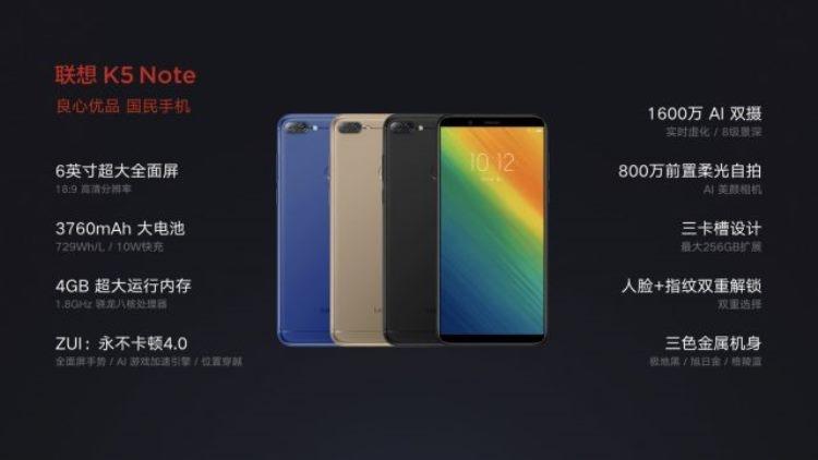 """Lenovo анонсировала недорогие смартфоны K5 Note (2018) и A5"""""""