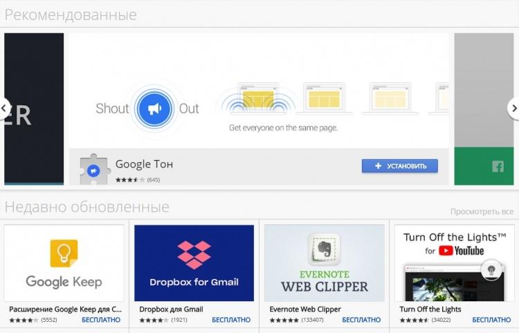 """Расширения для Chrome больше нельзя будет устанавливать со сторонних сайтов"""""""