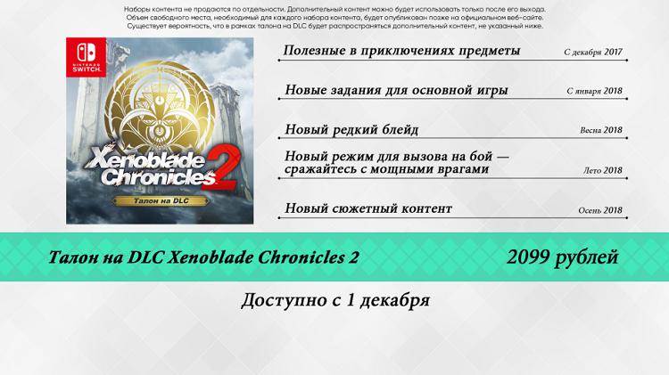 Xenoblade Chronicles 2 получит сюжетное дополнение про Аддама в сентябре